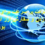 اینترنت پر سرعت برای سر خط زدن و سفارش عرضه اولیه بورس