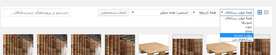 حذف تصاویر اضافی برای افزایش سرعت سایت