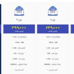 آموزش سفارش آنلاین و خرید یکی از پلن های سرور مجازی بورس