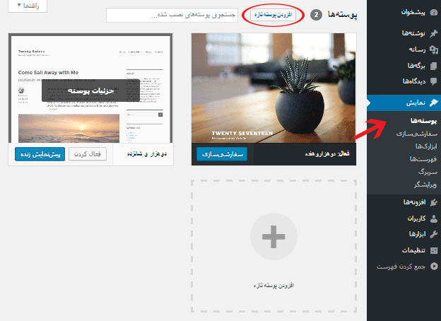نصب قالب بر روی سایت وردپرس از طریق پیشخوان