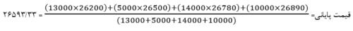 فرمول محاسبه