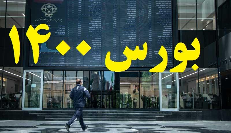 پیش بینی بورس ایران در سال ۱۴۰۰