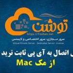 آموزش اتصال به آی پی ثابت ترید و بایننس از مک Mac