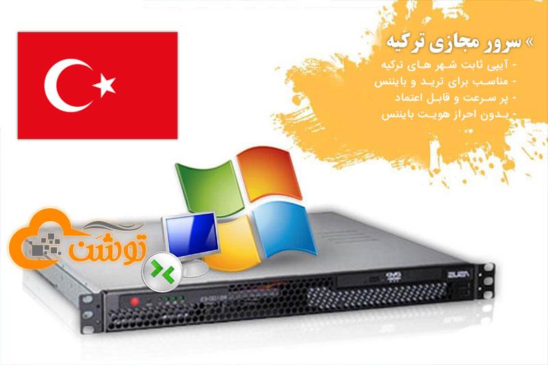 سرور مجازی ترکیه توشن