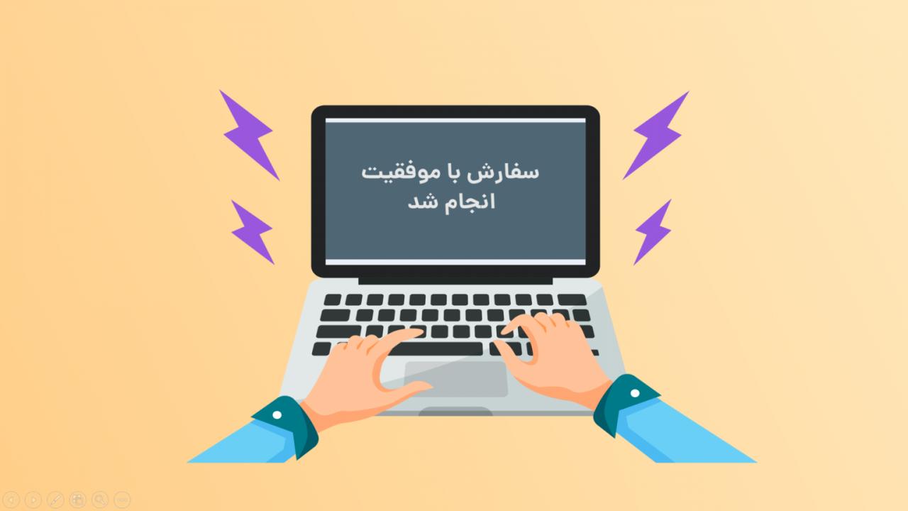 آموزش سرخطی زدن در کارگزاری مفید ( آنلاین پلاس )