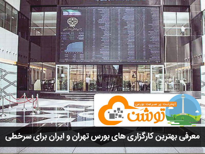 معرفی بهترین کارگزاری های بورس تهران و ایران برای سرخطی